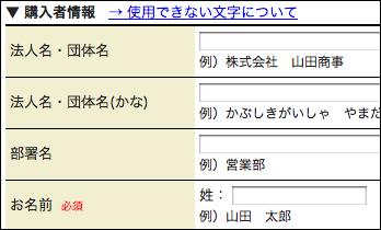 図:ご購入者情報